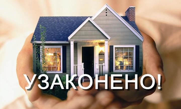 Как оформить документы в собственность на дачу, коттедж, загородный дом?