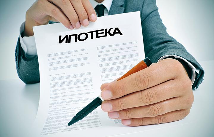 Как взять ипотеку на дом и получить ипотечный кредит по минимальной ставке?
