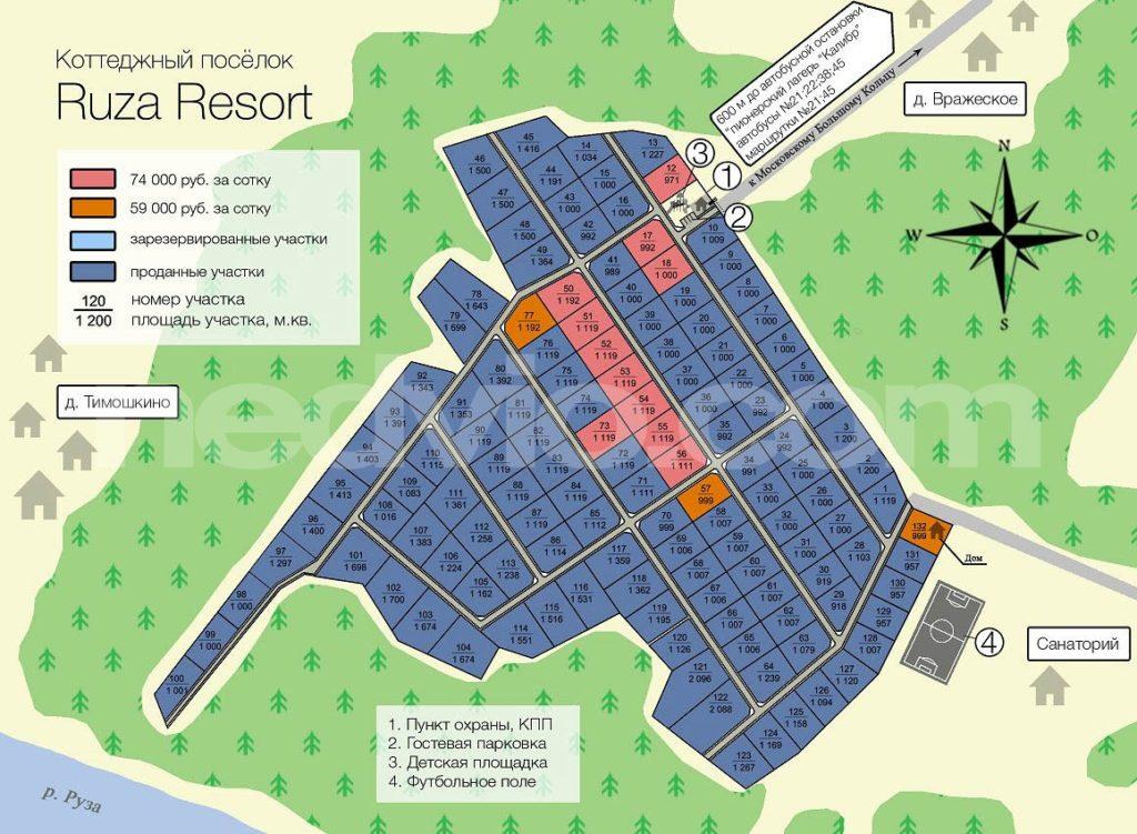 Руза Резорт (Ruza Resort)