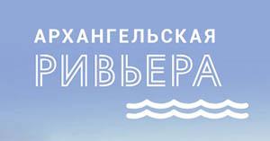 УК Архангельская Ривьера