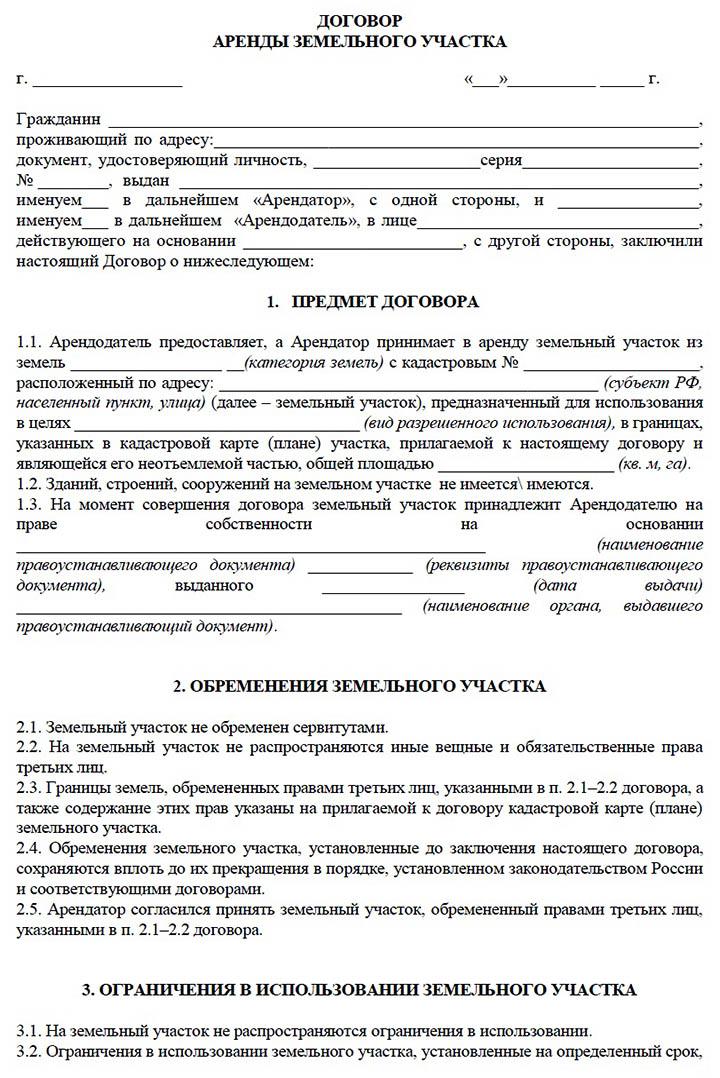 Аренда земельного участка в Подмосковье. Порядок предоставления земли в Московской области