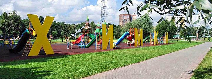 Город Химки: второй по величине, и первый по популярности в Подмосковье