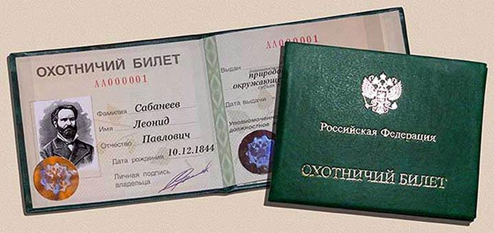 Нужно ли разрешение на охоту в Московской области? Как получить охотничий билет и лицензию?