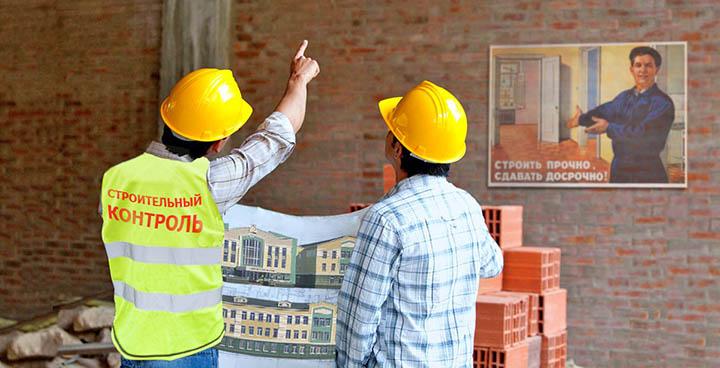 Кто и как контролирует застройщиков? Строительный контроль и технический надзор (технадзор)