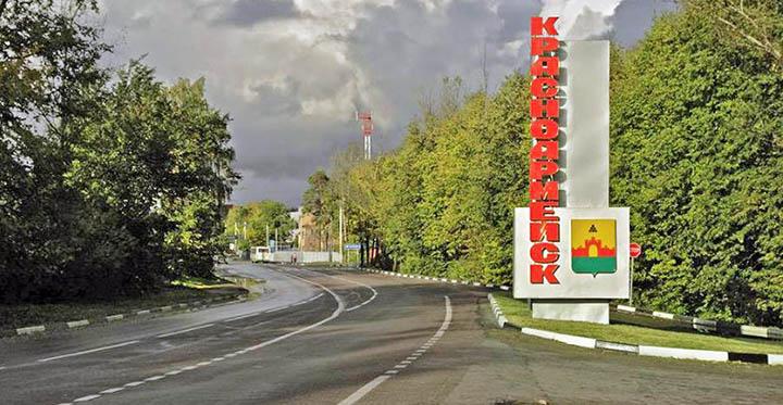 Город Красноармейск: жилье рядом с Москвой по низким ценам