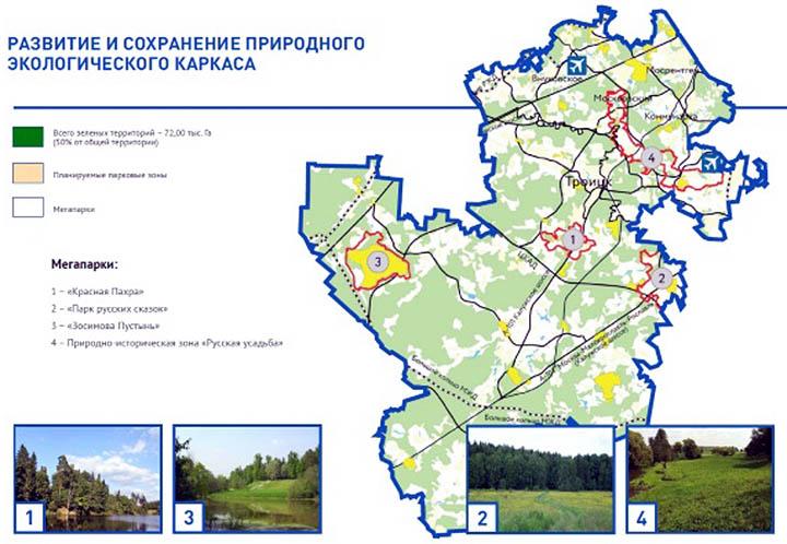 Какой станет Новая Москва? План застройки и перспективы развития