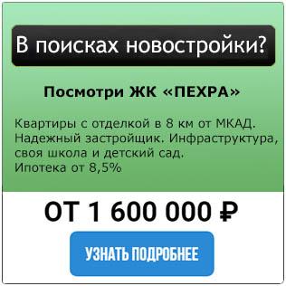 Реклама: Дешевые новостройки в Подмосковье