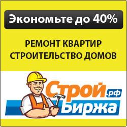 Реклама: Строительство и ремонт домов под ключ