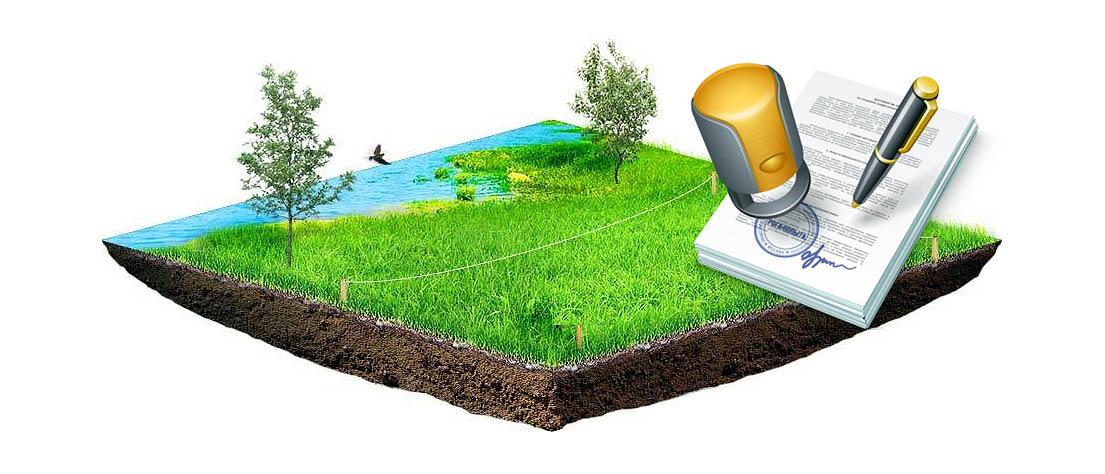 Изменить ври земельного участка